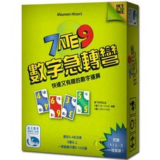 7吃9數字急轉彎數學桌遊