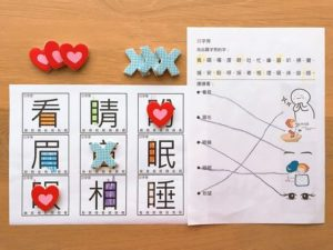 讀經教育識字遊戲