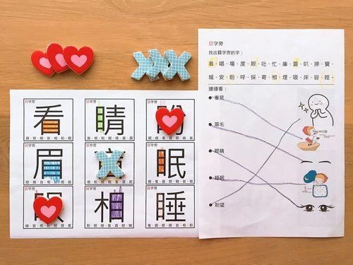 學中文象形字感識字遊戲