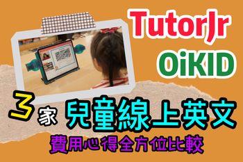 兒童線上英文