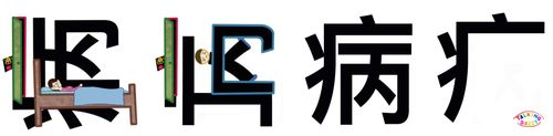 學中文象形字感偏旁字病