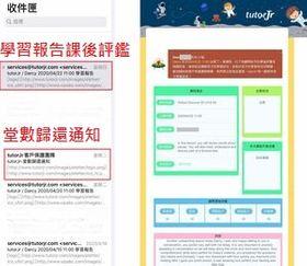 tutorjr兒童英文線上平台