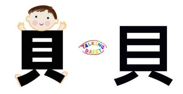學中文象形字感偏旁字貝