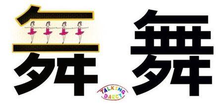 學中文象形字感(Chinese pictograph)舞
