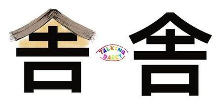 學中文象形字感(Chinese pictograph)舍