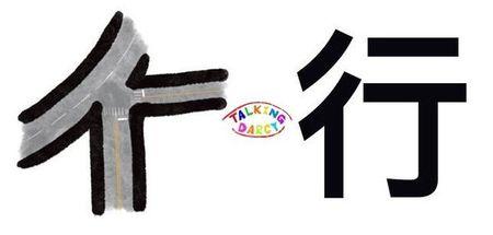 學中文象形字感(Chinese pictograph)行