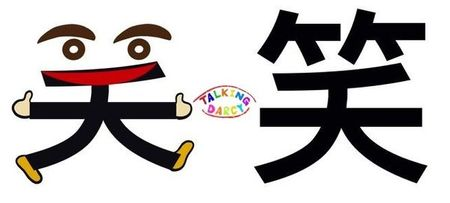學中文象形字感(Chinese pictograph)笑