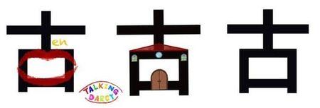 學中文象形字感(Chinese pictograph)數字古