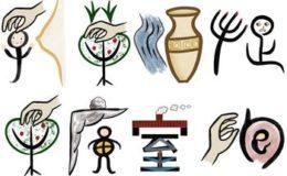 象形字例子