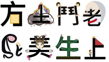 中文象形文字