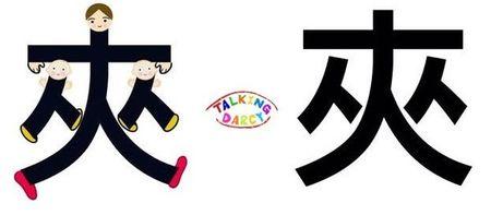 學中文象形字感(Chinese pictograph)夾
