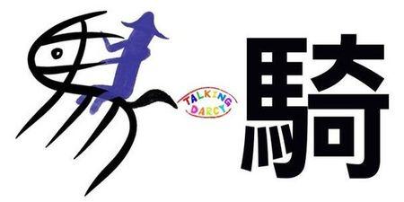 學中文象形字感(Chinese pictograph)騎