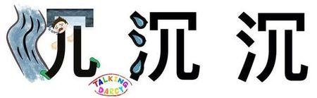 學中文象形字感(Chinese pictograph)沉