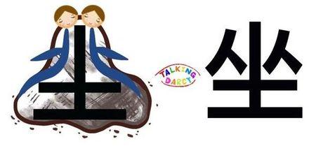 學中文象形字感(Chinese pictograph)坐