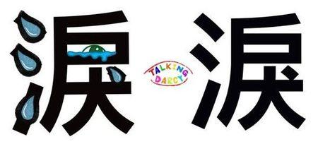 學中文象形字感(Chinese pictograph)淚