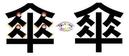 學中文象形字感(Chinese pictograph)傘