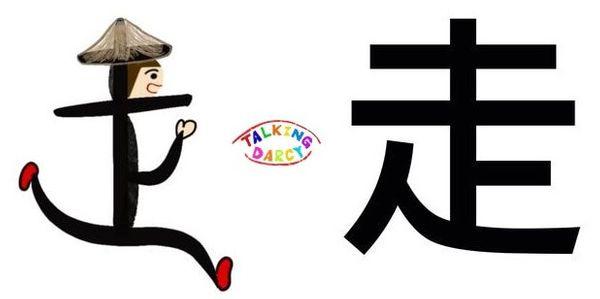 學中文象形字感偏旁字走
