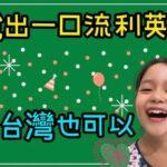 線上英文學習