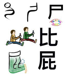 象形字感學中文組字練習單-尸、比、屁