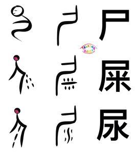 象形字感學中文字練習單-尸、屎、尿