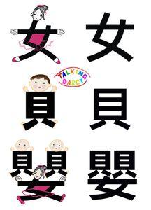 象形字感學中文組字練習單-女、貝、嬰