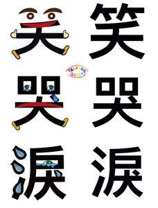 象形字感學中文字練習單-笑、哭、淚