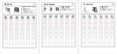 象形文字學習單