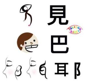 象形字感學中文字組字練習單-見、巴、耳