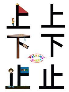 象形字感學中文組字練習單-下、上、止