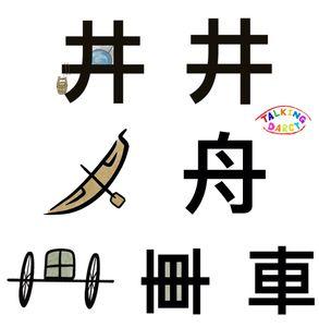 象形字感學中文組字練習單-井、舟、車