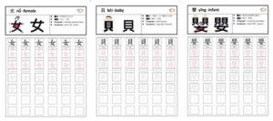 華語生字簿