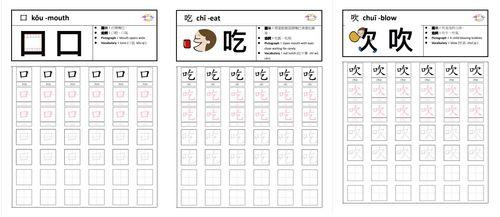 生字練習簿