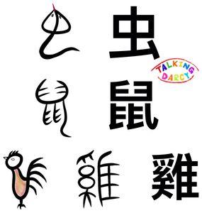 象形字感學中文組字練習單-虫、鼠、雞