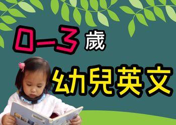 嬰幼兒英文