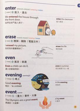 國小英文單字