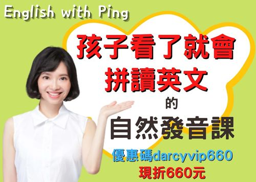 English with ping